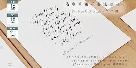 沾水筆西洋書法工作坊Modern Calligraphy Workshop tickets