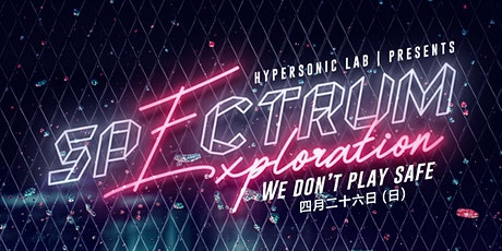 Spectrum Exploration 2 | 聲探 2 tickets