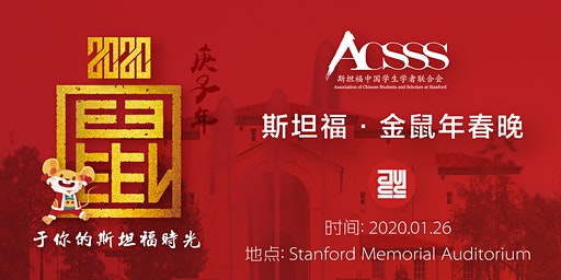 2020 Stanford Chinese New Year Gala