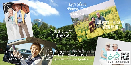 Japanese Way Elderly Care Sharing Caring tickets