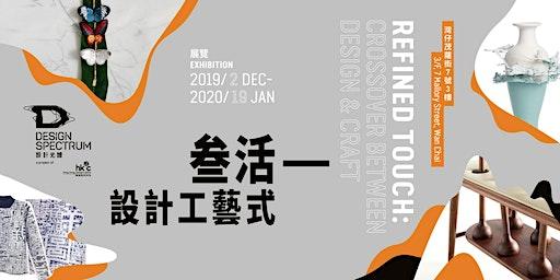 01/02 11:00 a.m. Public Guided Tour