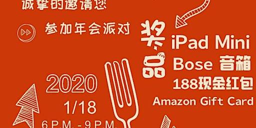 大弓科技年会暨硅谷2020春节联欢晚会