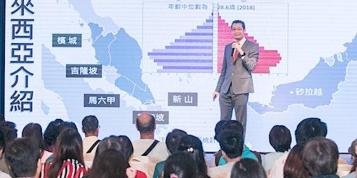 第二家園X吉隆坡 講座