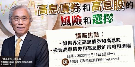 【hket.com X 李永權:高息債券和高息股的風險和選擇】投資講座 tickets