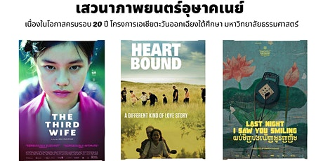 Southeast Asian Film Show 2020 tickets