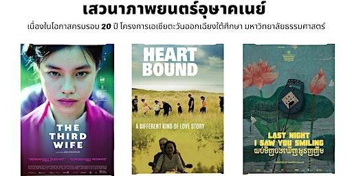 Southeast Asian Film Show 2020