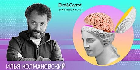 Илья Колмановский. МОЗГ НА ВЫНОС:  Как нейронаука изменит наш мозг в ближайшие 10 лет tickets