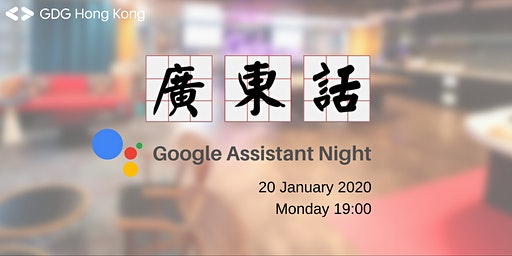 廣東話Google Assistant Night (Workshop+CodeLab)