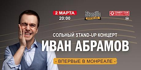 Иван Абрамов - Сольный Standup Концерт в Монреале tickets
