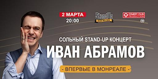 Иван Абрамов - Сольный Standup Концерт в Монреале