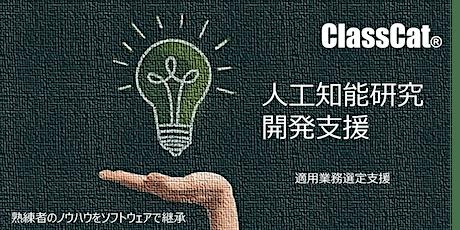 【2020年01月22日:東京開催】人工知能やデータ分析テクノロジーを戦略的にビジネスに取り込むには? Vol.71 tickets