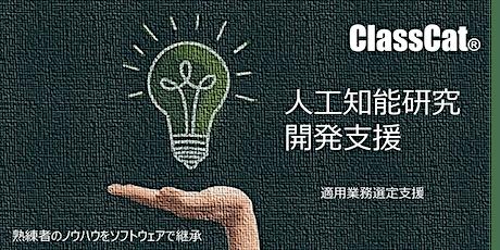 【2020年02月19日:東京開催】人工知能やデータ分析テクノロジーを戦略的にビジネスに取り込むには? Vol.72 tickets
