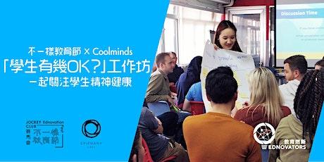 不一樣教育節 x Coolminds: 「學生有幾OK?」工作坊 — 一起關注學生精神健康 tickets