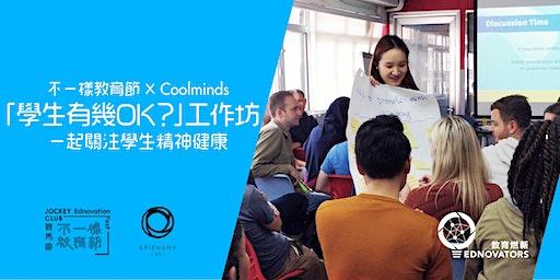 不一樣教育節 x Coolminds: 「學生有幾OK?」工作坊 — 一起關注學生精神健康