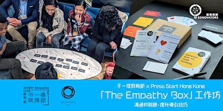 不一樣教育節 x Press Start Hong Kong:「The Empathy Box」工作坊 — 溝通和聆聽,提升導引技巧 tickets