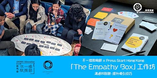 不一樣教育節 x Press Start Hong Kong:「The Empathy Box」工作坊 — 溝通和聆聽,提升導引技巧