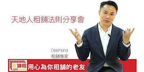 天地人租舖法則分享會(3月24日) tickets