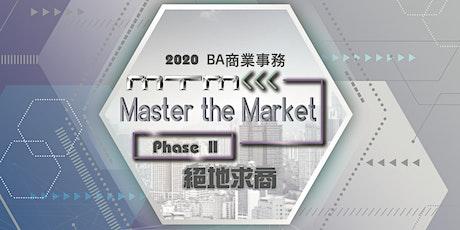 MTM   絕地求商 : 新營銷攻略 - 商務論壇。新媒體 X 電子商務 X 跨境營商 (FB/ IG /KOL) Master the Market tickets