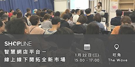 SHOPLINE 智慧網店平台-2小時免費網店開店講座 tickets