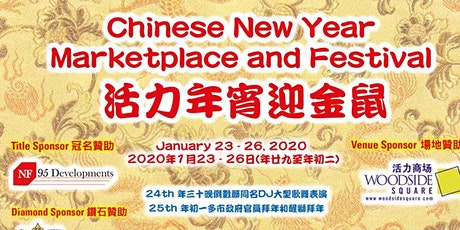 Chinese New Year Nightmarket and Festival 活力年宵迎金鼠 tickets