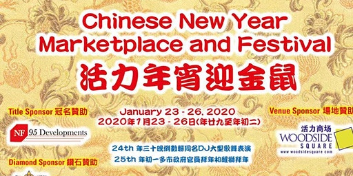 Chinese New Year Nightmarket and Festival 活力年宵迎金鼠