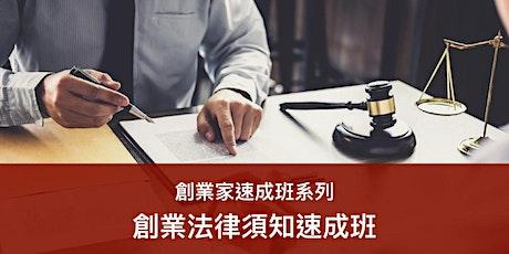 創業法律須知速成班 (10/2) tickets