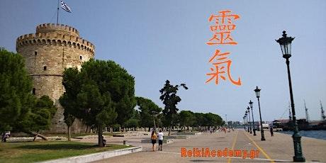 Reiki 1 - Thessaloniki - February 1,2 tickets
