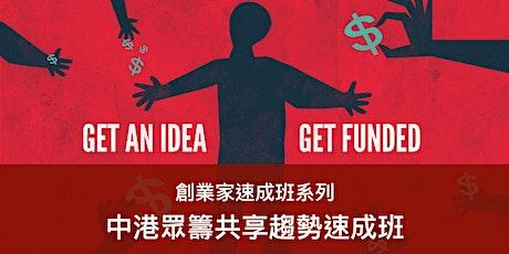 眾籌共享創業模式速成班 (21/2) tickets