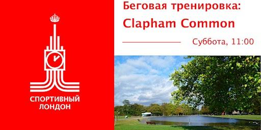 Беговая тренировка: Clapham Common
