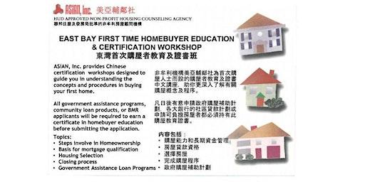 East Bay First Time Homebuyer Workshop 2/22/2020 - 東灣首次購屋者教育及證書班 2/22/2020
