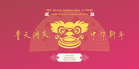 2020 TRU Spring Festival Gala - The Year of Rat tickets