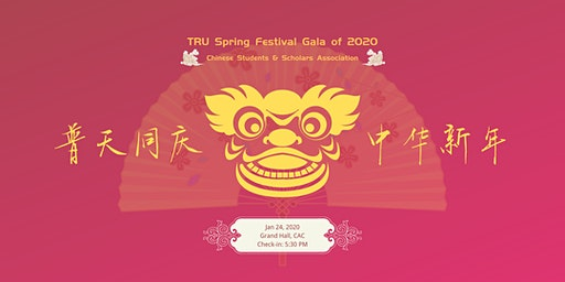 2020 TRU Spring Festival Gala - The Year of Rat