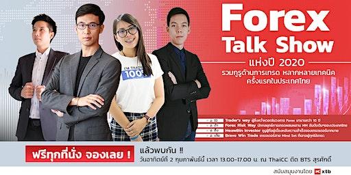 Forex Talk Show แห่งปี 2020