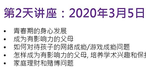 第二天讲座:养育有道 - 2nd workshop:The expectation & challenges of parenting