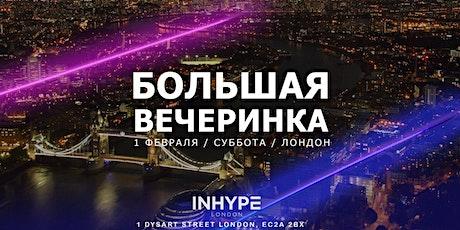 1 февраля   Большая Вечеринка в Лондоне. Открытие сезона 2020 tickets