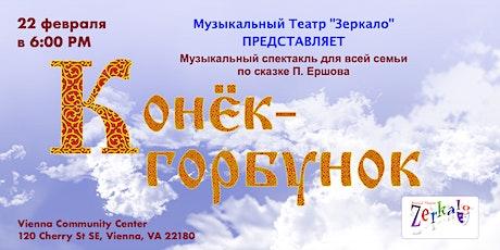 Конёк-горбунок tickets