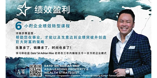 Johor Bahru - Dato' Sri Adrian Wee 老师六小时【5星企业绩效】课程