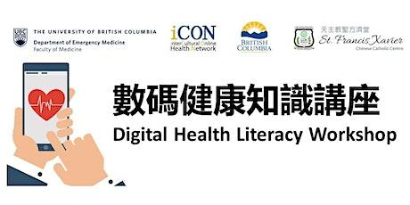 iCON Digital Health Literacy Workshop 「安康」數碼健康知識講座 tickets