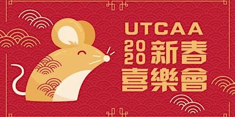 UTCAA 2020 鼠年新春喜乐会因故取消 tickets