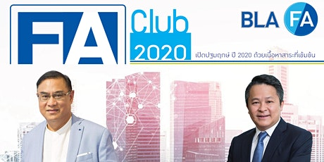 "FA Club ประจำเดือน กุมภาพันธ์ 2563 "" Investment outlook and Product Highlight "" , "" FundConnext "" tickets"