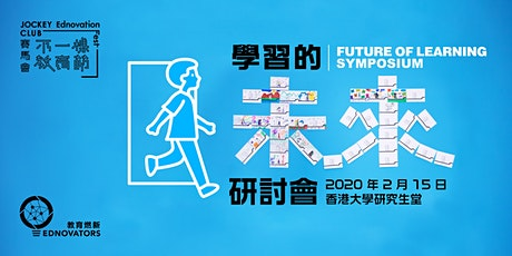 "不一樣教育節:「學習的未來」研討會 Ednovation Fest:  ""Future of Learning"" Symposium tickets"