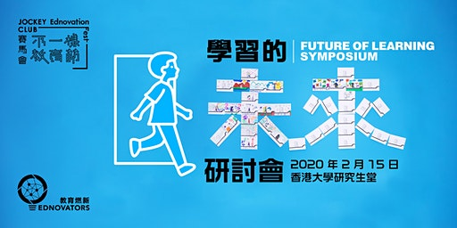 "不一樣教育節:「學習的未來」研討會 Ednovation Fest:  ""Future of Learning"" Symposium"