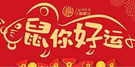 """""""鼠""""你最幸运 -- 亿福置业2020春节大型娱乐交友会 tickets"""