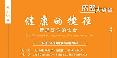 侨路大講堂 题目:健康的捷径--管理好你的饮食 Build health by improving diet and nutrition tickets
