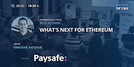 Blockchain: What's Next for Ethereum tickets