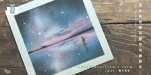 星空與倒影和諧粉彩體驗班  Pastel Nagomi Art Starry Sky Workshop