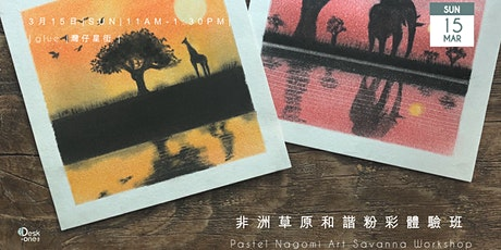 非洲草原和諧粉彩體驗班  Pastel Nagomi Art Savanna Workshop tickets