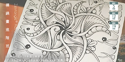 Zentangle®禪繞畫進階班  Zentangle® Advanced Workshop