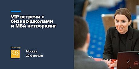 VIP встречи с бизнес-школами QS Connect MBA в Москве tickets