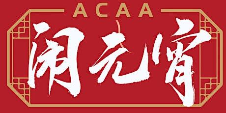 ACAA | 2020金鼠闹元宵晚会 tickets
